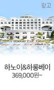 하노이&하롱베이 369,000원~