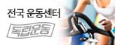 [전국]운동자유이용권_premium banner_4_서울경기_/deal/adeal/1563642