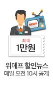 위메프 할인뉴스
