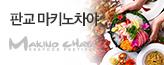 [판교]마키노차야_premium banner_1_쇼핑여행공연_/deal/adeal/1588541