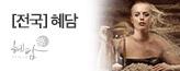 [전국]혜담_premium banner_2_쇼핑여행공연_/deal/adeal/1581132