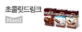 매일 허쉬 초콜릿드링크 24팩 행사!_premium banner_3_쇼핑여행공연_/deal/adeal/1582856