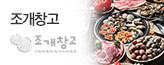 [4개지점]조개창고_premium banner_1_서울경기_/deal/adeal/1455012