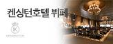 [여의도]켄싱턴호텔뷔페_premium banner_5_서울경기_/deal/adeal/1467276