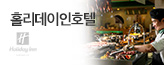[상무]홀리데이인뷔페_premium banner_4_지역_/deal/adeal/1570601
