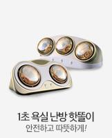 [시즌특가] 핫똘이 바툼 욕실난방기_today banner_3_/deal/adeal/1568610