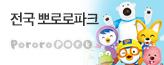 [전국]뽀로로파크_premium banner_2_쇼핑여행공연_/deal/adeal/1524592