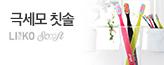 핸드메이드 극세사 소프트 칫솔_premium banner_4_쇼핑여행공연_/deal/adeal/1596433