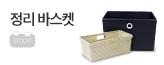 수납함 정리바스켓 창고 재고정리_premium banner_5_쇼핑여행공연_/deal/adeal/1577563