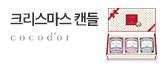 이태리산 크리스마스 캔들 선물세트_premium banner_6_쇼핑여행공연_/deal/adeal/1597420