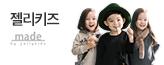 엄마니까 젤리키즈_premium banner_7_쇼핑여행공연_/deal/adeal/1595986
