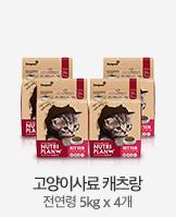 [고양이사료] 캐츠랑 전연령 5kg x 4개_today banner_3_/deal/adeal/1544627