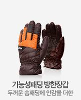 [무료배송] 기능성패딩 방한장갑_today banner_6_/deal/adeal/1597312