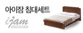아이잠 침대_premium banner_3_쇼핑여행공연_/deal/adeal/1647498