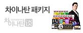 차이나탄_premium banner_7_쇼핑여행공연_/deal/adeal/1647370