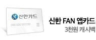 신한_top event banner_0_http://www.wemakeprice.com/promotion/g/shcd