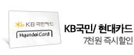 국민현대_top event banner_0_http://www.wemakeprice.com/promotion/g/hdkbcard