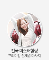 [전국]미스터힐링_today banner_1_/deal/adeal/1566019