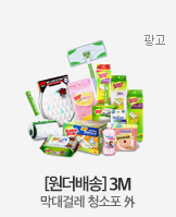 3M 막대걸레 청소포 外_today banner_3_/deal/adeal/1511923