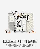 [코코도르] 목화솜 디퓨저_today banner_5_/deal/adeal/1656791