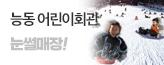 [능동]눈썰매장_premium banner_5_서울경기_/deal/adeal/1607048
