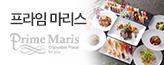 [의정부]프라임마리스_premium banner_1_서울경기_/deal/adeal/1599988