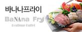[신논현역]바나나프라이_premium banner_4_서울경기_/deal/adeal/1639859