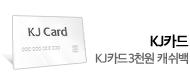 광주카드_top event banner_0_http://www.wemakeprice.com/promotion/g/kjcard