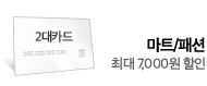 9대카드_top event banner_0_http://www.wemakeprice.com/promotion/g/09_card
