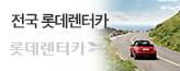 [내륙+제주]롯데렌터카_premium banner_2_쇼핑여행공연_/deal/adeal/1746288