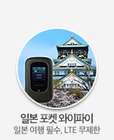 일본포켓WIFI_today banner_1_/deal/adeal/1681517