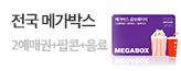 [전국]메가박스 예매권_premium banner_1_쇼핑여행공연_/deal/adeal/1667439