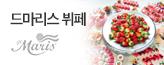 [수원]드마리스 딸기축제_premium banner_2_서울경기_/deal/adeal/1698943