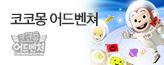 [김포]코코몽 어드벤쳐_premium banner_3_서울경기_/deal/adeal/1750493