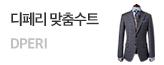 [서울,경기]디페리 맞춤정장_premium banner_5_서울경기_/deal/adeal/1694571