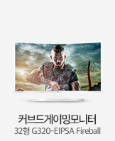 게이밍모니터_today banner_3_/deal/adeal/1747451