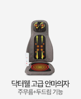 닥터웰 안마의자_today banner_4_/deal/adeal/1750926