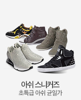 아쉬 균일가_today banner_5_/deal/adeal/1743474