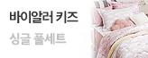 바이알러 키즈&싱글_premium banner_4_쇼핑여행공연_/deal/adeal/1758014