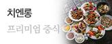 [춘천]치엔롱_premium banner_5_지역_/deal/adeal/1746175