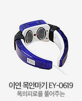 이연 목 안마기_today banner_2_/deal/adeal/1763212