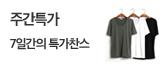 주간특가_premium banner_4_쇼핑여행공연_/deal/adeal/1622533