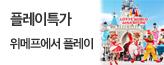 플레이특가_premium banner_5_쇼핑여행공연_/deal/adeal/1661307