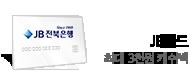 전북은행_top event banner_0_http://www.wemakeprice.com/promotion/g/jbcard_0307_g