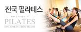 [전국]더센터오브필라테스_premium banner_4_서울경기_/deal/adeal/1664907