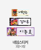 네임스티커_today banner_5_/deal/adeal/1832271