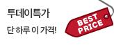 투데이특가티저_premium banner_1_쇼핑여행공연_/deal/adeal/1457399