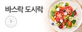 [전국]다이어트 도시락_premium banner_4_지역_/deal/adeal/1679867