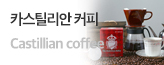 카스틸리안 파격특가_premium banner_1_서울경기_/deal/adeal/1803087