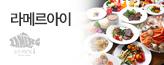 [수원]라메르아이뷔페_premium banner_5_서울경기_/deal/adeal/1784173